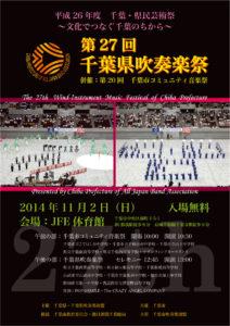 千葉県吹奏楽祭チラシ